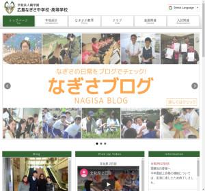 広島なぎさ高校の公式サイト