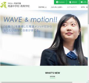 尾道高校の公式サイト
