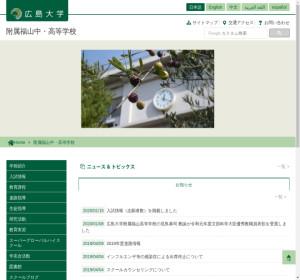 広島大学附属福山高校の公式サイト