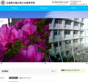 福山明王台高校の公式サイト