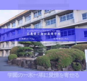 海田高校の公式サイト