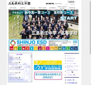新庄高校の公式サイト