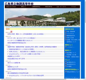 御調高校の公式サイト