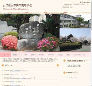 下関南高校の公式サイト