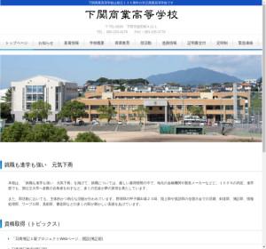下関商業高校の公式サイト