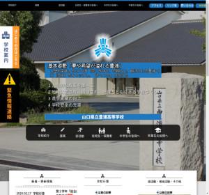 豊浦高校の公式サイト