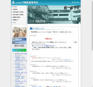 下関西高校の公式サイト