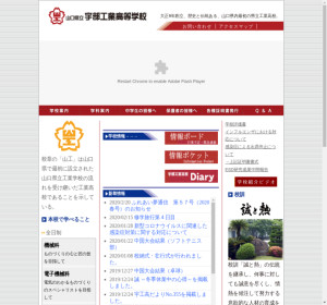 宇部工業高校の公式サイト