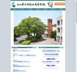 宇部西高校の公式サイト