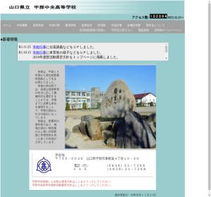 宇部中央高校の公式サイト