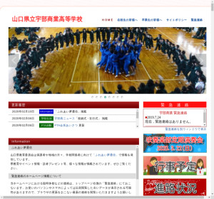 宇部商業高校の公式サイト