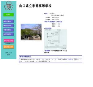 宇部高校の公式サイト