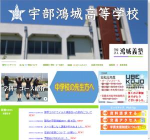 宇部鴻城高校の公式サイト
