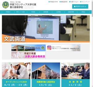 宇部フロンティア大学附属香川高校の公式サイト