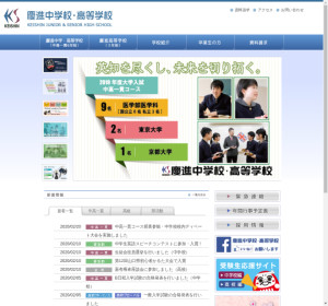 慶進高校の公式サイト