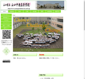 山口中央高校の公式サイト