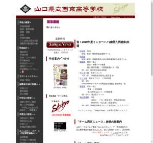 西京高校の公式サイト