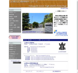 山口高校の公式サイト