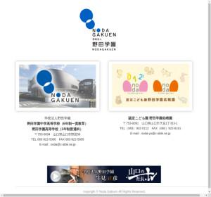 野田学園高校の公式サイト
