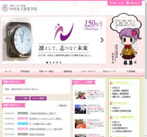 中村女子高校の公式サイト