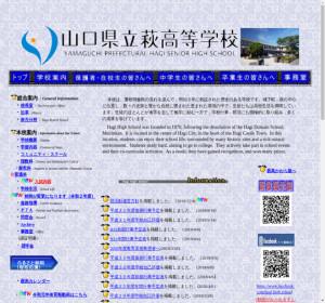 萩高校の公式サイト