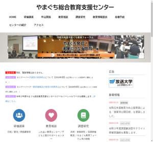 萩商工高校の公式サイト