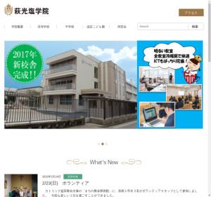 萩光塩学院高校の公式サイト
