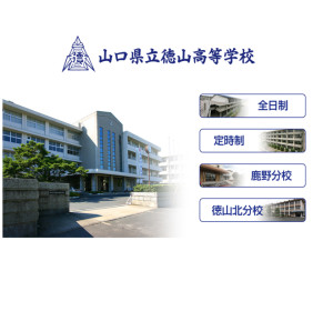 徳山高校の公式サイト