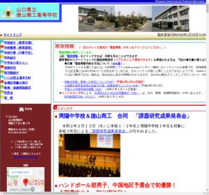 徳山商業高校の公式サイト