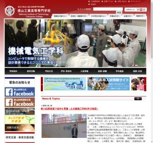 徳山工業高等専門学校の公式サイト