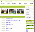 防府高校の公式サイト