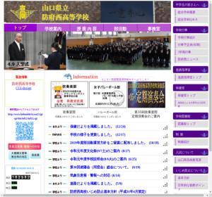 防府西高校の公式サイト