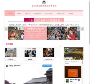 防府商工高校の公式サイト
