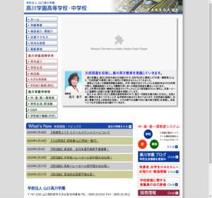 高川学園高校の公式サイト