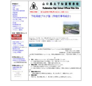 下松高校の公式サイト