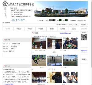 下松工業高校の公式サイト