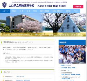 華陵高校の公式サイト