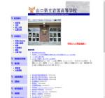 岩国高校の公式サイト