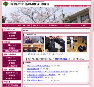 小野田高校の公式サイト