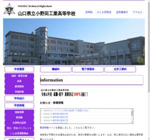 小野田工業高校の公式サイト