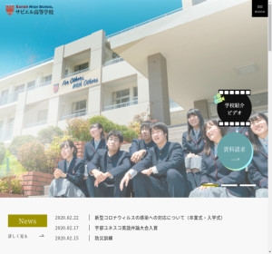 サビエル高校の公式サイト