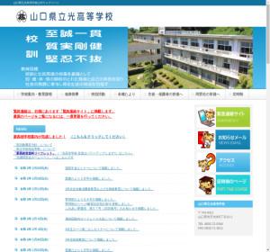 光高校の公式サイト