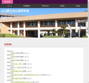 光丘高校の公式サイト