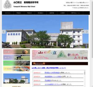 新南陽高校の公式サイト