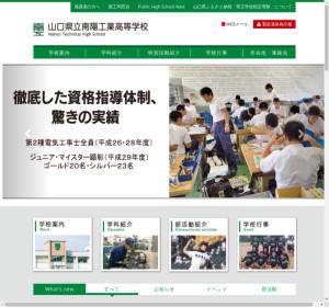 南陽工業高校の公式サイト