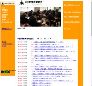 厚狭高校の公式サイト