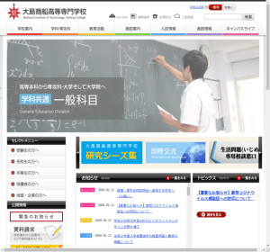 大島商船高等専門学校の公式サイト