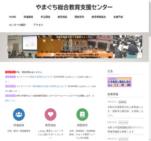 熊毛南高校の公式サイト