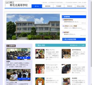 熊毛北高校の公式サイト