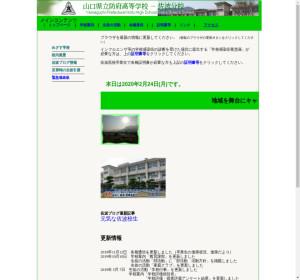 防府高等学校佐波分校の公式サイト